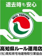 高知県ルール運用店(社)高知県宅地建物取引業協会